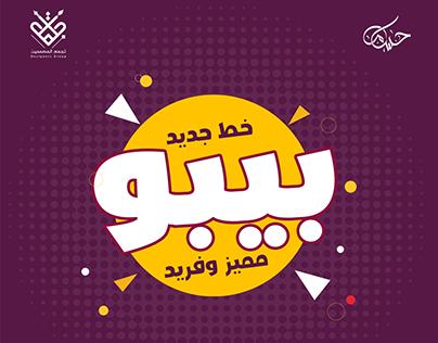 DG Bebo Free Font خط بيبو