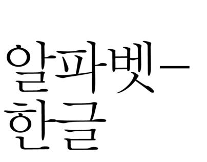 """[WIP] 가칭 """"알파벳-한글"""" #5"""