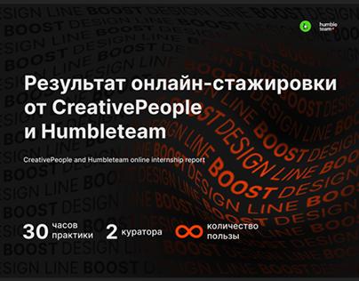 Онлайн-стажировка от CreativePeople и Humbleteam
