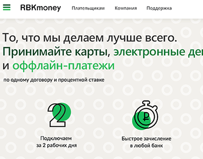 Landing Page for RBKmoney site