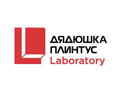 Дядюшка Плинтус Laboratory