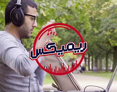 Hamza Namira - Remix