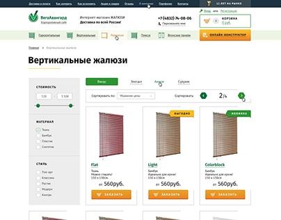 Интернет-магазин Жалюзи