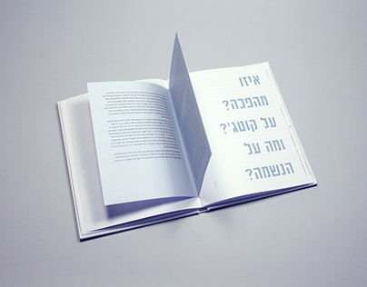 Glory, or: Temporary Material \\ Book