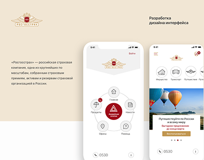 Rosgosstrakh Insurance Company