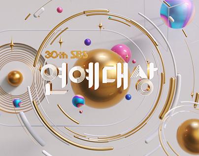 2020 SBS Entertainment Awards