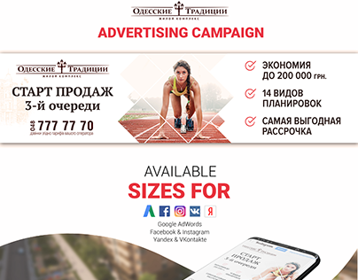 Advertising campaign for residential complex