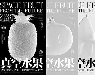 SPACE FRUIT 真空水果主题海报