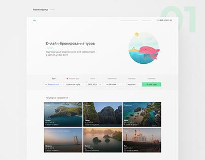 Website design for travel agency