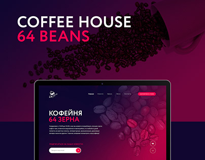 Redesign of Coffeehouse Landing Page
