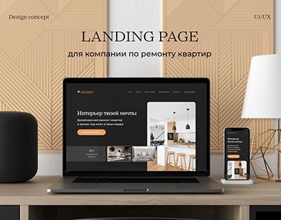Landing page / Лендинг / Ремонт квартир