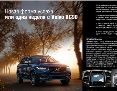 Volvo | The All-New Volvo XC90 Advertorial