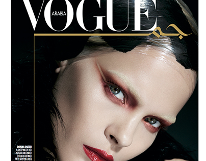 VOGUE Beauty cover
