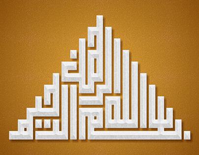 Square kufi | Text 3d