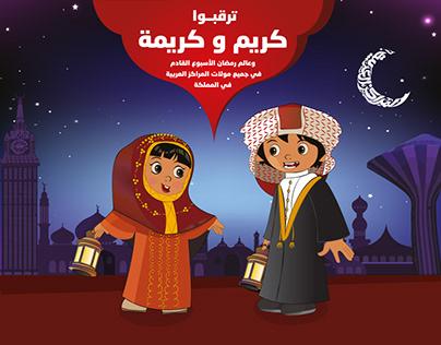 3alm Ramadan