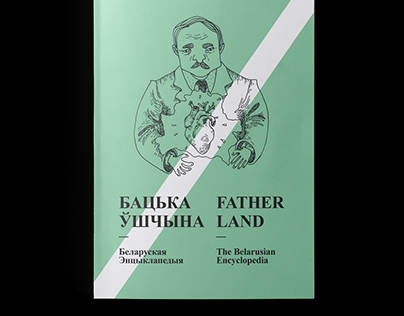 FATHERLAND — The Belarusian Encyclopedia