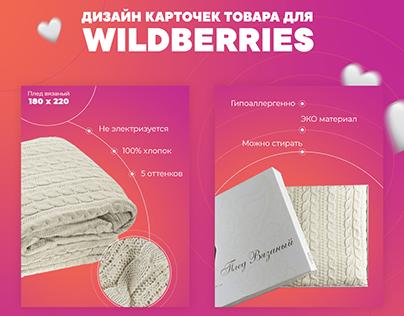 Карточки товара для маркетплейсов Wildberries, Ozon
