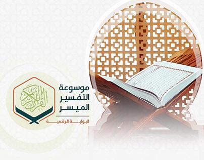 The Holy Quran Encyclopedia | Website