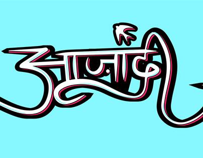 Hand Lettering - Hindi