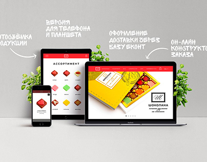 Responsive web-site landing page for chocolate shop
