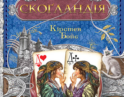 "Illustrations to the book by Kristen Boye ""Skoglandia"""