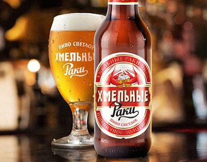 Пиво Хмельные Раки