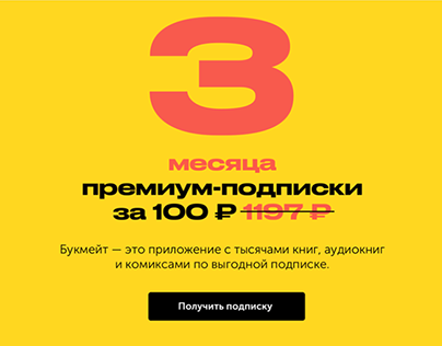 Promo campaign 3 months for 100 rubles
