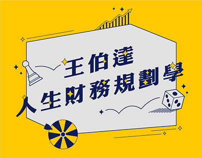 王伯達—人生財務規劃學 課程視覺設計