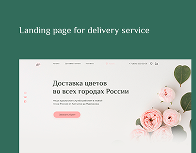 Landing page for delivery service