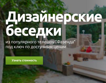 Besedka.design - веб-дизайн сайта