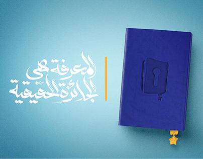 Arab Reading Challenge 2018