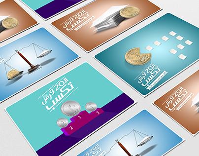 El3shren - social media campaign