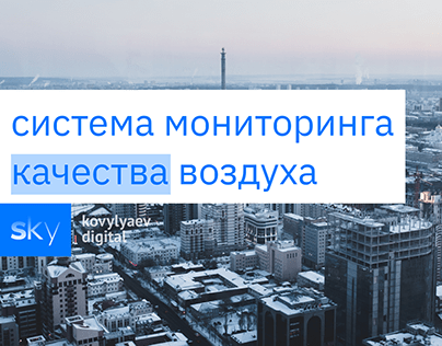 sky-monitor - система мониторинга качества воздуха