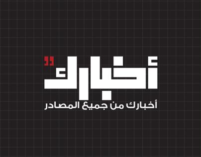 شعار أخبارك دوت نت - Akhbarak.net logo design cont