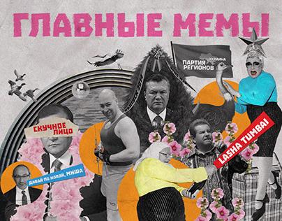 The main memes of Ukraine | DIGITAL COLLAGE