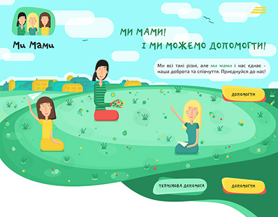 """Logotype, site and vector illustrations for """"WeAreMoms"""""""