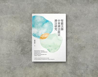 聖嚴法師中華禪法鼓宗禪法研究