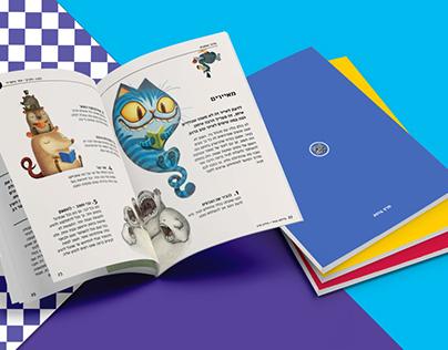 Children Magazine Design - Galileo