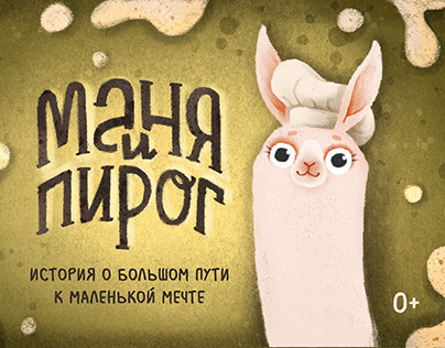 ILLUSTRATIONS for children's book about lama