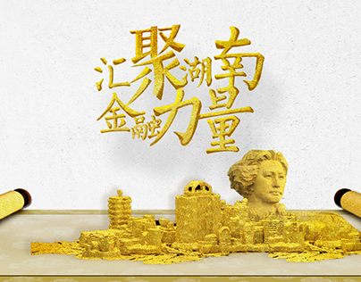 长沙银行品牌推广H5