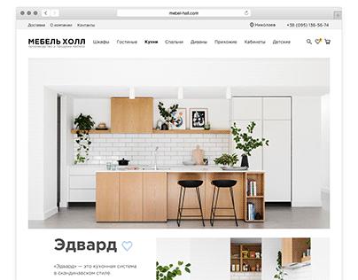 Редизайн сайта производителя кухонь. Школа Бюро