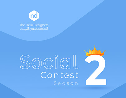 Social Media Designs Contest ( Season Two )