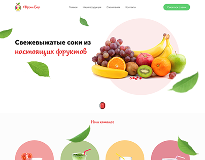 Fresh Bar - Фрэш Бар - Design Concept - Main Page