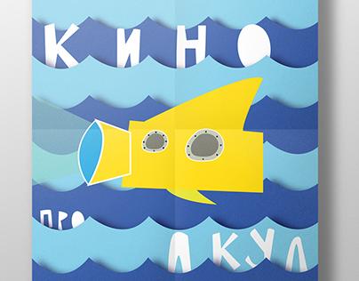 Kids camp Yakorniy Babay (Якорный Бабай)