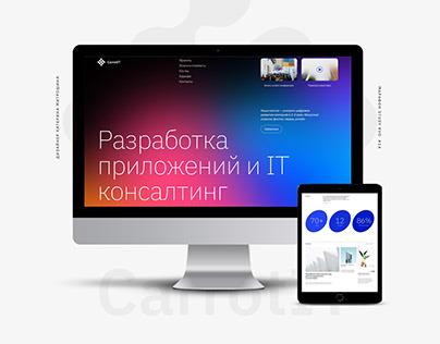 Дизайн сайта IT компании разработчика приложений