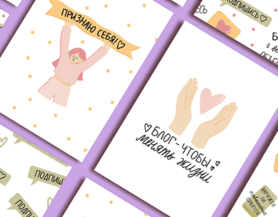 BLOGGER SET/ card and stickers