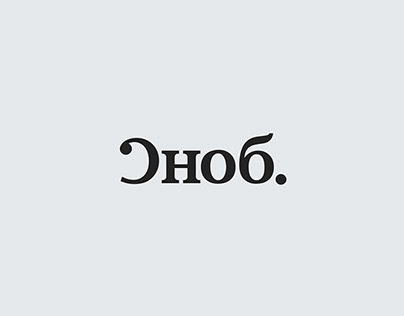 Сноб / Концепция редизайна
