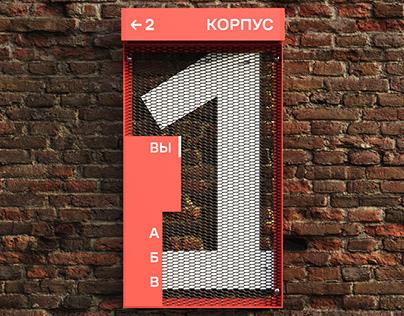 Fabrika 1830 Signage