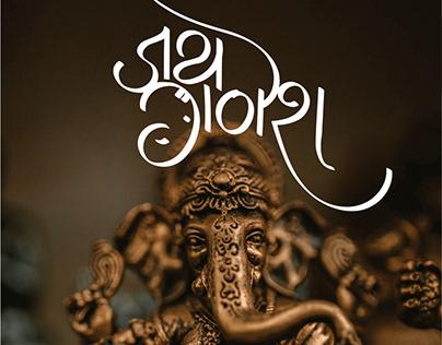 Jai Ganesh wallpaper with Hindi Calligraphy