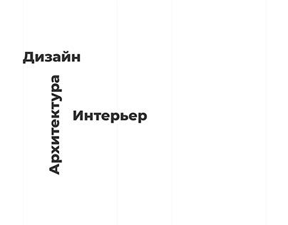 Bureau of Architecture - web site